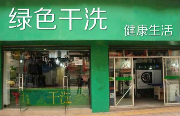 绿色干洗店加盟怎么样-加盟绿色10年说说我的赚钱经验