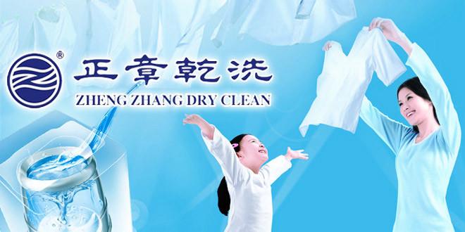 杭州干洗加盟品牌哪家好