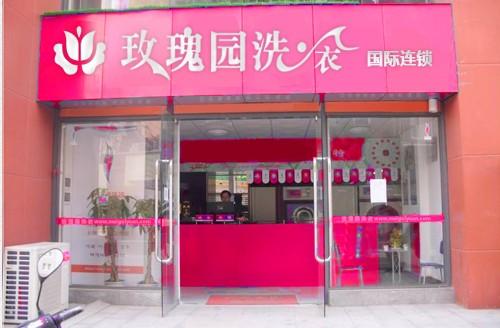 玫瑰园洗衣店