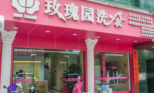 玫瑰园洗衣店怎么样
