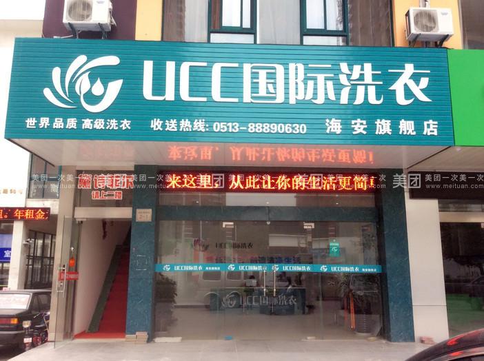 UCC洗衣店的加盟优势体现在哪里