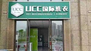 加盟美国UCC干洗店可靠吗