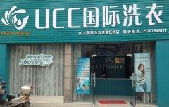 在淮安开一家美国UCC干洗店需要多少钱