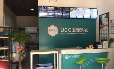 干洗店加盟哪个品牌好  选择UCC新手创业也不怕