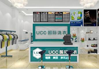 选择干洗品牌 就选美国UCC干洗