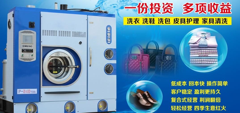 想开家干洗店一套干洗店设备价格多少