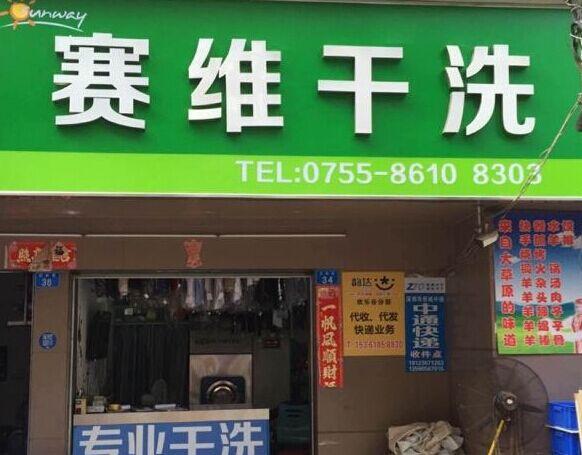 中国十大干洗店  2018年起投金额排行榜