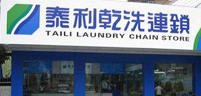 投资泰利干洗加盟店需要多少钱?能赚钱吗