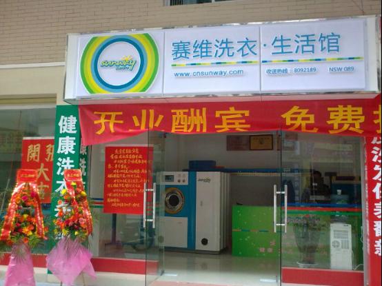 初次开干洗店如何选择干洗店品牌?