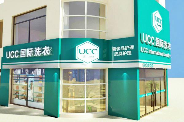 UCC干洗店加盟连锁