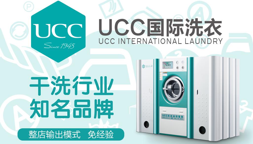 广东干洗店加盟品牌有哪些品牌好
