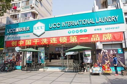 加盟UCC干洗店有哪些优势
