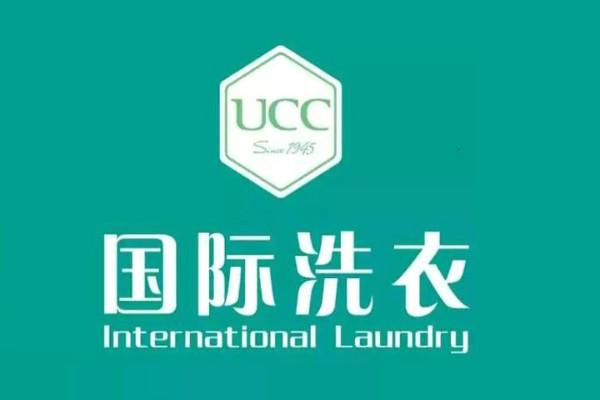 开美国UCC干洗店怎么样?加盟有哪些优惠政策