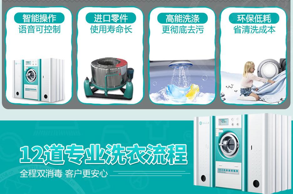 UCC干洗店设备优势