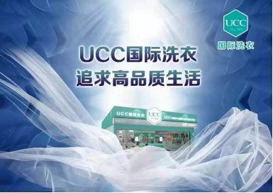 UCC干洗店成本