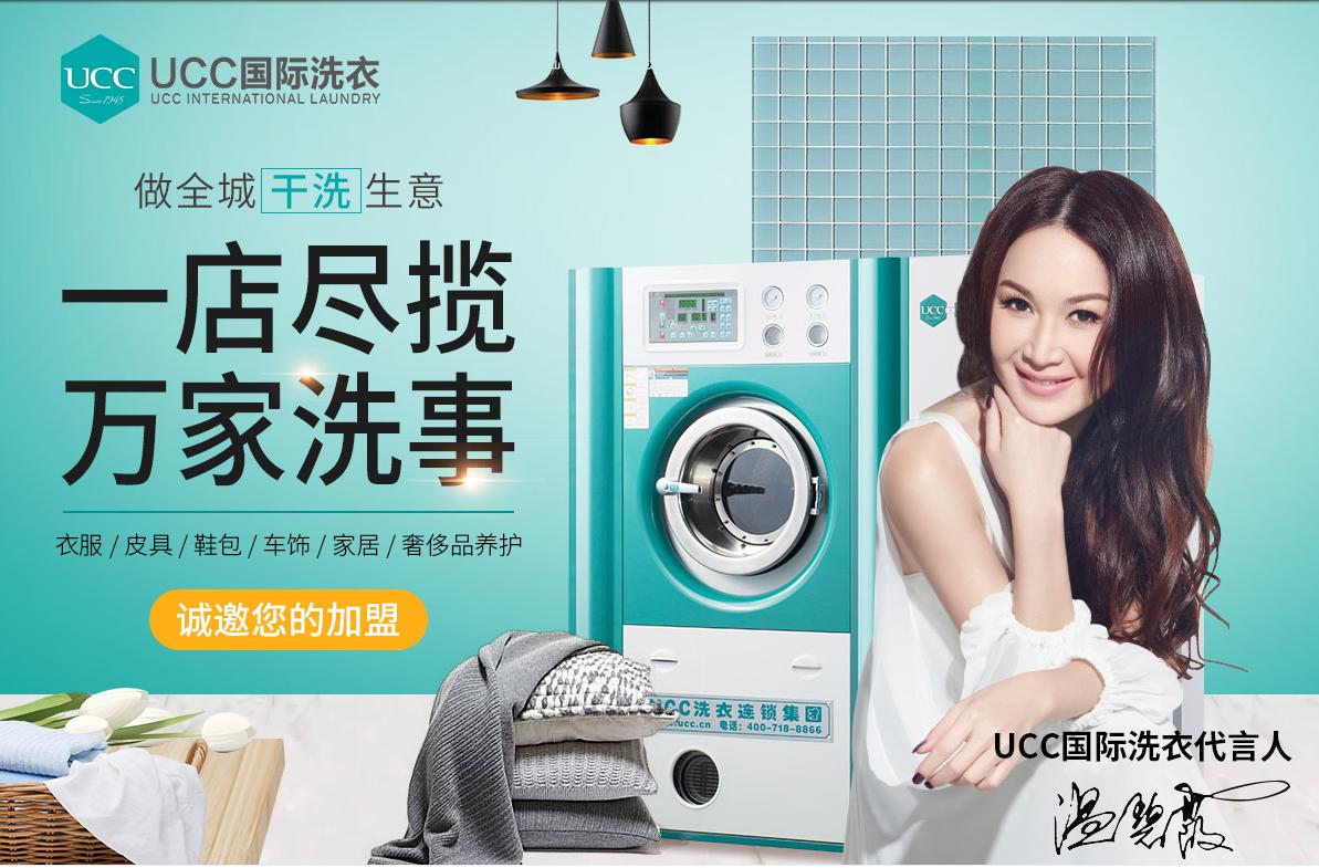 在上海开干洗店加盟哪家好呢