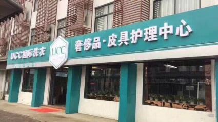 UCC干洗店利润分析