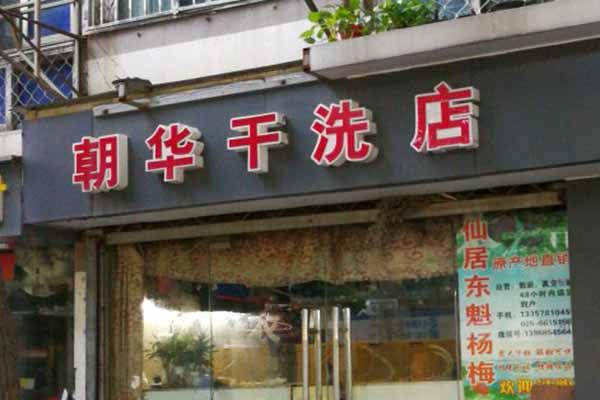 朝华干洗店加盟的优势是什么