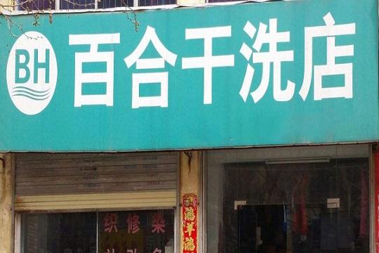 开一家百合干洗店需要投资多少钱?万元开店创业