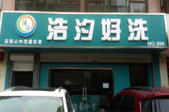 浩汐干洗店加盟有哪些条件?