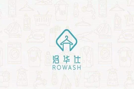 加盟洛华仕洗衣店有哪些优势?
