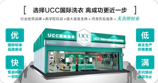 ucc国际洗衣加盟展示