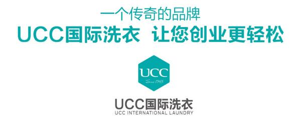 UCC洗衣生活馆加盟