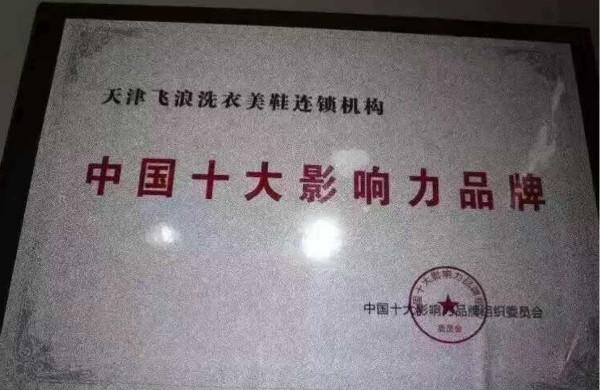 天津市飞浪洗衣