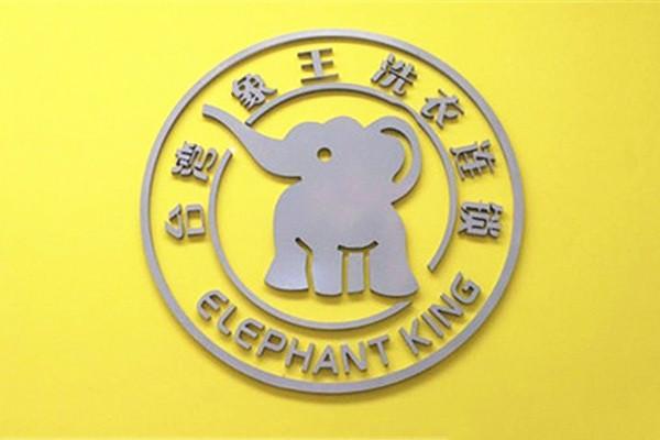象王洗衣店加盟代理费贵吗?有哪些优惠政策