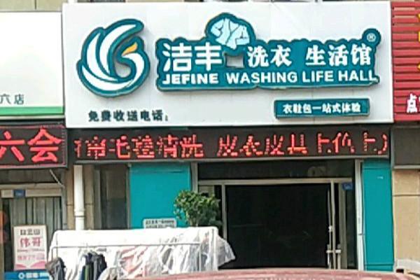 洁丰洗衣生活馆
