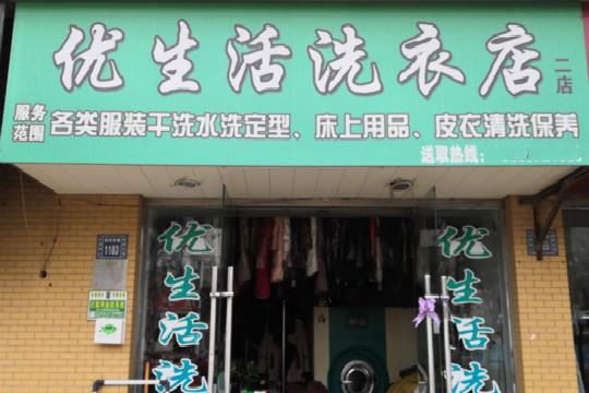 优生活洗衣店加盟费是多少钱?