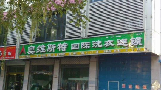 奥维斯特国际洗衣连锁加盟
