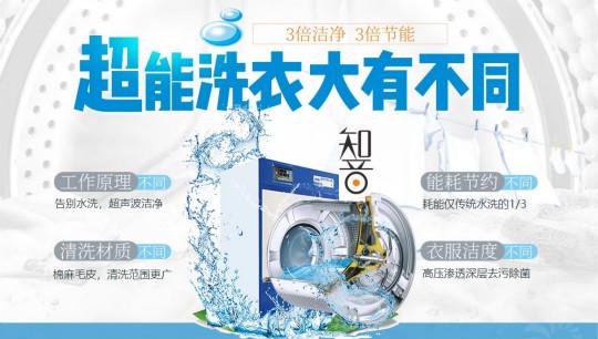 知音国际洗衣4