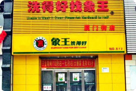 象王洗衣店加盟店