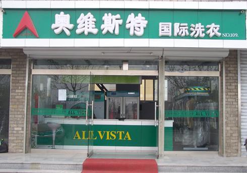 奥维斯特国际洗衣连锁加盟店
