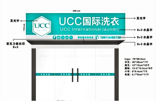 美国UCC干洗店效果图