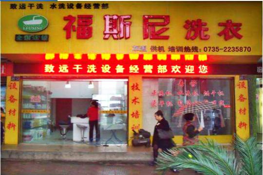 小县城开福斯尼洗衣加盟店怎么样
