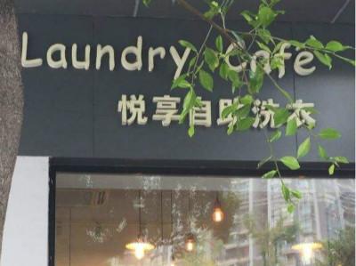 成都悦享自助洗衣加盟怎么样?