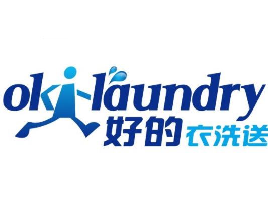 好的衣洗送干洗加盟费是多少钱?