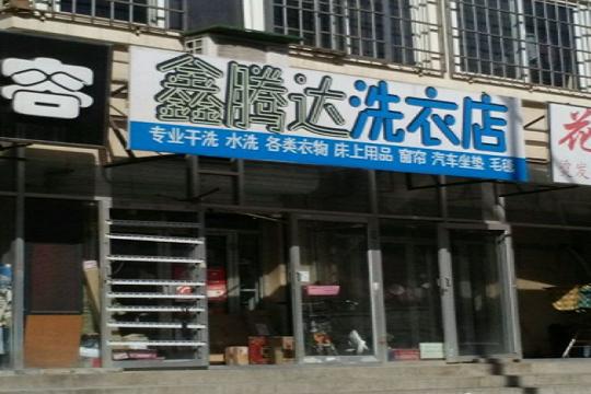 鑫腾达洗衣店加盟