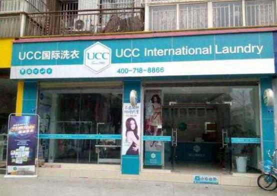 10万能不能开UCC干洗店?UCC加盟费多少钱超详细分析!