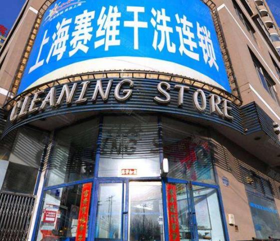 赛维干洗店加盟口碑怎么样-6年加盟商成功开店亲身经历