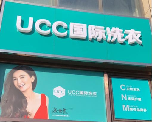 UCC干洗店加盟怎么样-加盟UCC亲身经历知情人告诉你
