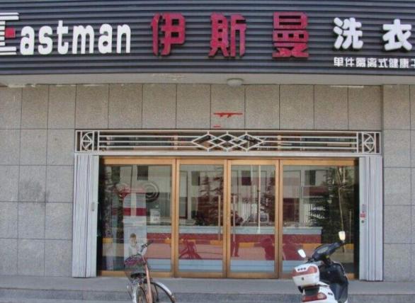 伊斯曼洗衣店加盟靠谱吗-加盟伊斯曼亲身经历5年开店总结