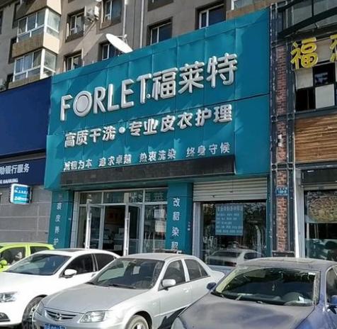 福莱特干洗店加盟靠谱吗-加盟福莱特亲身经历6年开店总结
