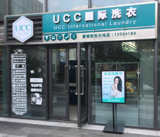 美国UCC干洗店加盟靠谱吗-加盟美国UCC亲身经历5年开店总结