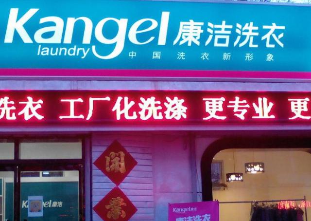 康洁洗衣店加盟口碑怎么样-6年加盟商成功开店亲身经历