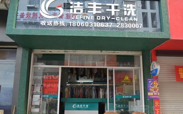【洁丰干洗店加盟】电话联系方式,总部地址在哪,官网