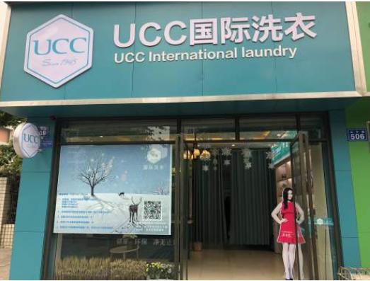 品牌干洗店加盟的话是需要多少钱