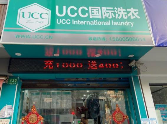 开干洗店需要学哪些?干洗技术培训要多长时间?
